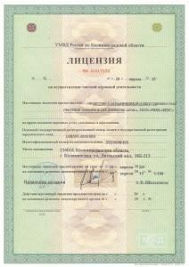license_zevs