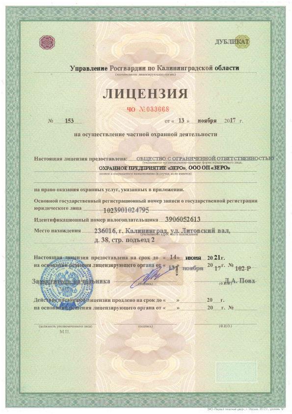 license_2017_1